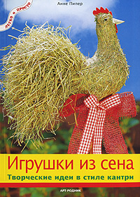 Игрушки из сена