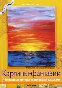 Габриеле Шулер Картины-фантазии. Абстрактные картины акриловыми красками