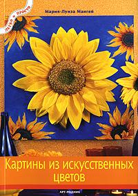 Мария-Луиза Мангей Картины из искусственных цветов