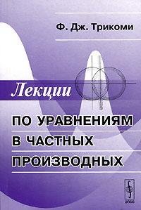 Лекции по уравнениям в частных производных