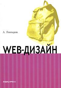 А. Гончаров Web-дизайн