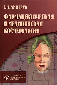 С. И. Дмитрук Фармацевтическая и медицинская косметология косметология для всех