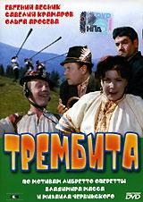 Трембита Свердловская киностудия