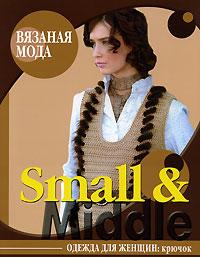 Small & Middle. Одежда для женщин. Крючок джемперы