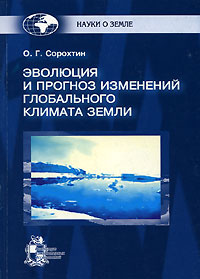 О. Г. Сорохтин Эволюция и прогноз изменений глобального климата Земли мастер кит mt8057s детектор углекислого газа