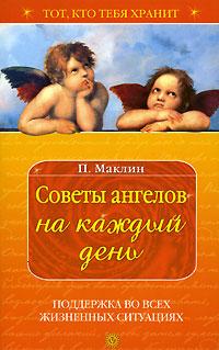 Советы ангелов на каждый день убивая ангелов