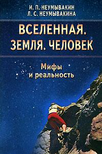 Вселенная. Земля. Человек. Мифы и реальность. И. П. Неумывакин, Л. С. Неумывакина