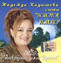 Надежда Кадышева,