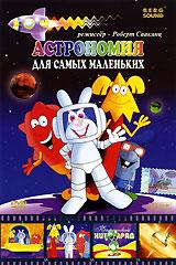 Совсем недавно трое друзей - комета Тая, метеорит Дик и астероид Бас - прилетели на нашуродную планету Земля, чтобы познакомиться с ее природой и устройством. И вот уже жительЗемли - наш любимый Зайчик - с такой же целью сам становится космонавтом и отправляетсяв бесконечные просторы Вселенной. На своем суперсовременном космолете, оснащенномсовершенным искусственным интеллектом, он облетает всю Солнечную систему и отправляется дальше. За время экспедиции   Зайчик   высаживается   на   разных планетах,  приближается  к  ярким  манящим звездам и чуть-чуть не попадает в черную дыру! Выпутаться из сложных ситуаций ему помогают Тая, Бас и Дик. Наградой нашему Зайчику за полное опасностей         и         приключений путешествие становятся новые знания и новые друзья!