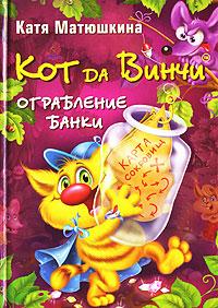 Катя Матюшкина Кот да Винчи. Ограбление банки