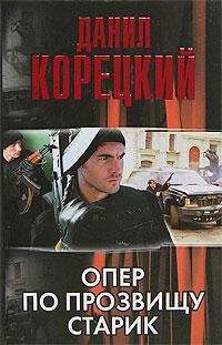 Данил Корецкий Опер по прозвищу Старик инспектор уголовного розыска