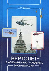 А. М. Володко Вертолет в усложненных условиях эксплуатации