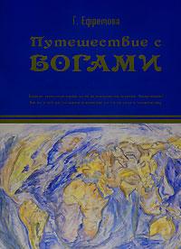 Г. Ефремова Путешествие с богами научные битвы за душу новейшие знания о мозге и вера в бога