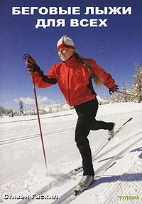 Стивен Гаскил Беговые лыжи для всех беговые лыжи