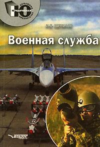 И. Б. Щепилов Военная служба б у аудиотехнику в донецке