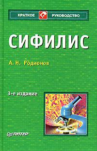 А. Н. Родионов Сифилис рисунок пером