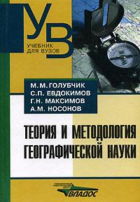 Теория и методология географической науки. М. М. Голубчик, С. П. Евдокимов, Г. Н. Максимов, А. М. Носонов