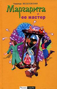 Веселовская Н.В. Маргарита и ее мастер