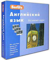 Berlitz. Английский язык. Базовый курс (+ аудиокурс на 3 кассетах), цена и фото