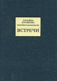 Татьяна Глушкова Встречи