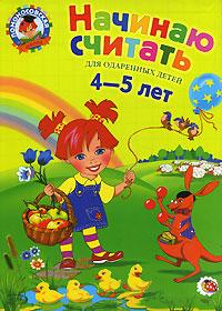 Е. А. Пьянкова, Н. В. Володина Начинаю считать. Для одаренных детей 4-5 лет познаю мир для одаренных детей 4 5 лет