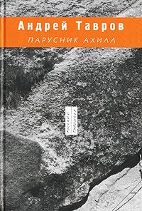 Андрей Тавров Парусник Ахилл энергоинформационная безопасность славянского мира андрей ивашко