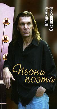 другими словами в книге Владимир Оксиковский