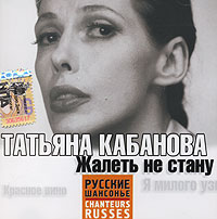 Татьяна Кабанова Татьяна Кабанова. Жалеть не стану