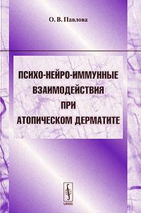 Психо-нейро-иммунные взаимодействия при атопическом дерматите. О. В. Павлова