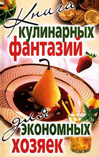 Книга кулинарных фантазий для экономных хозяек