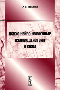 Психо-нейро-иммунные взаимодействия и кожа