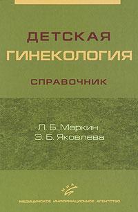Л. Б. Маркин, Э. Б. Яковлева Детская гинекология б у айпад в махачкале