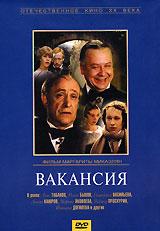 Вакансия Мосфильм