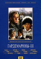 Гардемарины - III гардемарины 4 dvd