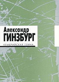 Александр Гинзбург Кембрийская глина (+ CD-ROM) ольга тимофеева сказки о музыкальных инструментах cd rom