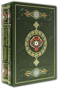 М. Саид Аль-Рошд Коран. Хадисы пророка (подарочный комплект из 2 книг) патология кожи комплект из 2 книг