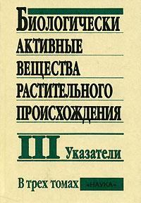 Б. Н. Головкин, Р. Н. Руденская, И. А. Трофимова, А. И. Шретер Биологически активные вещества растительного происхождения. В 3 томах. Том 3. Указатели код для растений симс 3