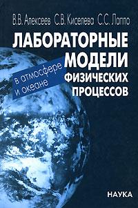 В. В. Алексеев, С. В. Киселева, С. С. Лаппо Лабораторные модели физических процессов в атмосфере и океане н и бабурина плакат немого кино альбом