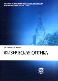 Физическая оптика. С. А. Ахманов, С. Ю. Никитин