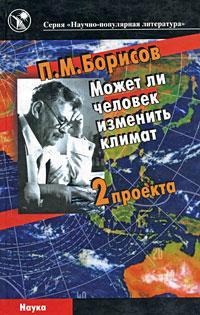 П. М. Борисов Может ли человек изменить климат. 2 проекта климат контроль для деу нексия