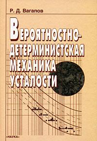 Р. Д. Вагапов Вероятностно-детерминистская механика усталости