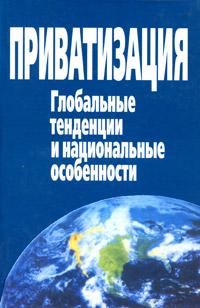 Приватизация. Глобальные тенденции и национальные особенности питер как делили россию история приватизации