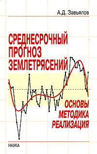 А. Д. Завьялов Среднесрочный прогноз землетрясений. Основы, методика, реализация породы коз молочного направления