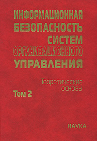 Информационная безопасность систем организационного управления. Теоретические основы. В 2 томах. Том 2