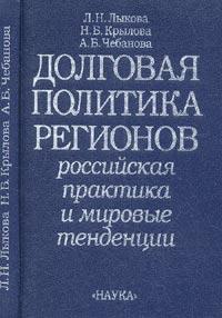 Долговая политика регионов: Российская практика и мировые тенденции