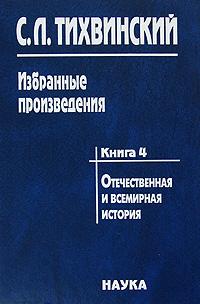 С. Л. Тихвинский. Избранные произведения в 5 книгах. Книга 4. Отечественная и всемирная история. С. Л. Тихвинский