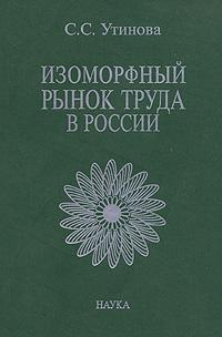 С. С. Утинова Изоморфный рынок труда в России