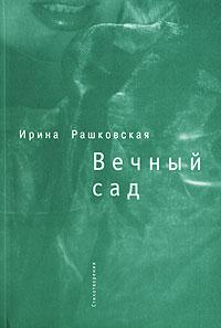 Ирина Рашковская Вечный сад надежда рашковская никитина екатеринбург