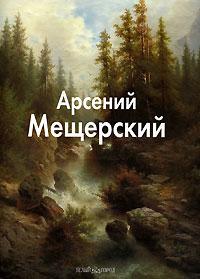 Татьяна Пономарева Арсений Мещерский отец арсений