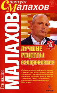 Геннадий Малахов Лучшие рецепты оздоровления чеснок дарующий здоровье оздоровительные рецепты